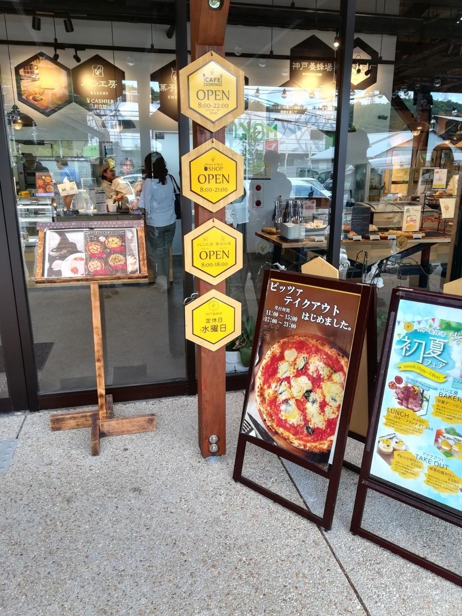 神戸養蜂場 入口