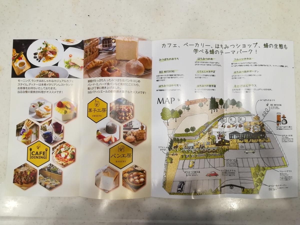 神戸養蜂場 パンフレット