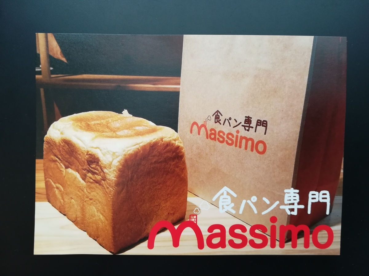 massimo 食パン
