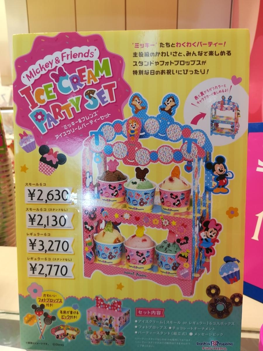 ミッキー&フレンズ アイスクリームパーティーセット