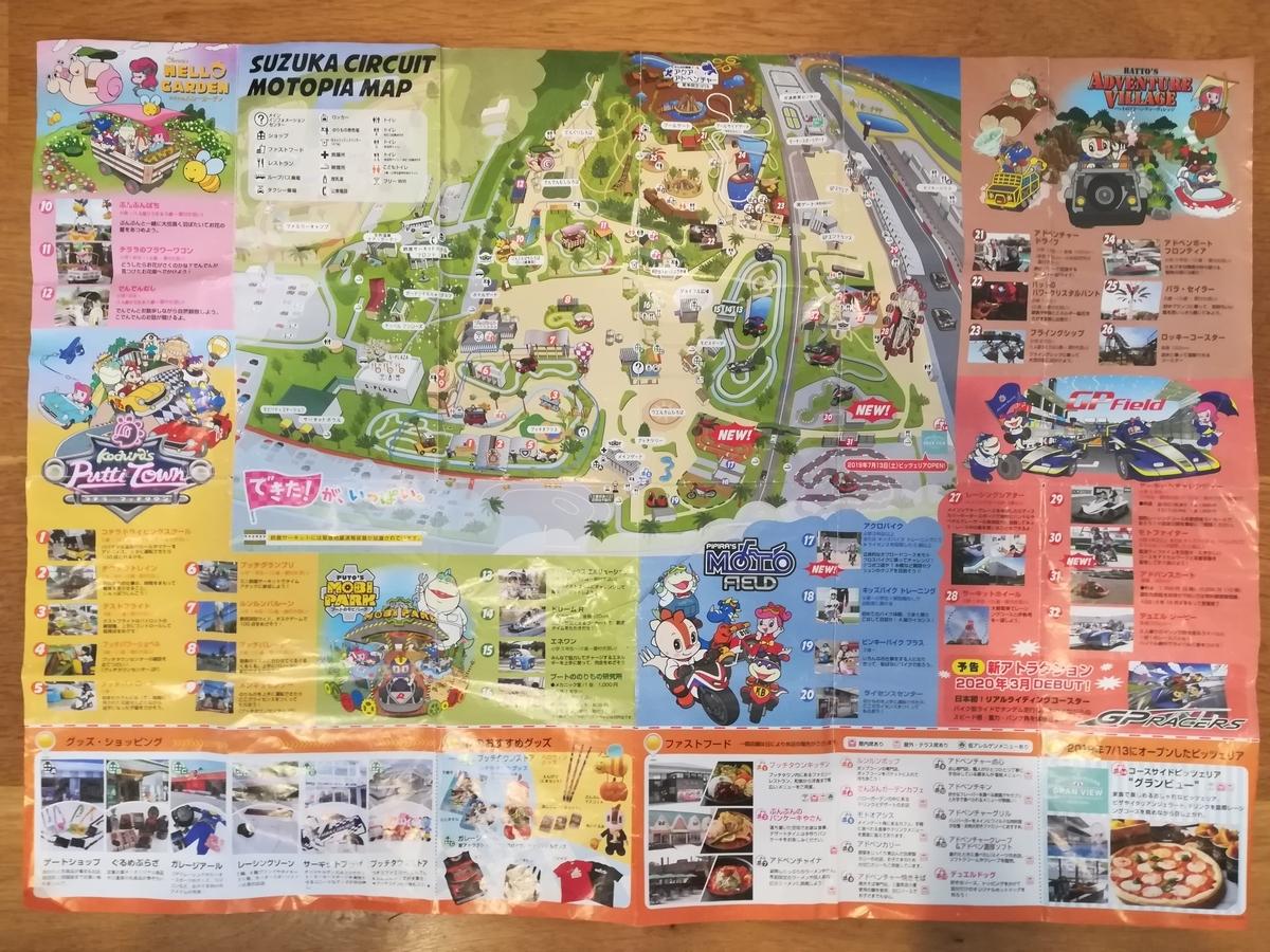 鈴鹿サーキット 遊園地モートピア マップ