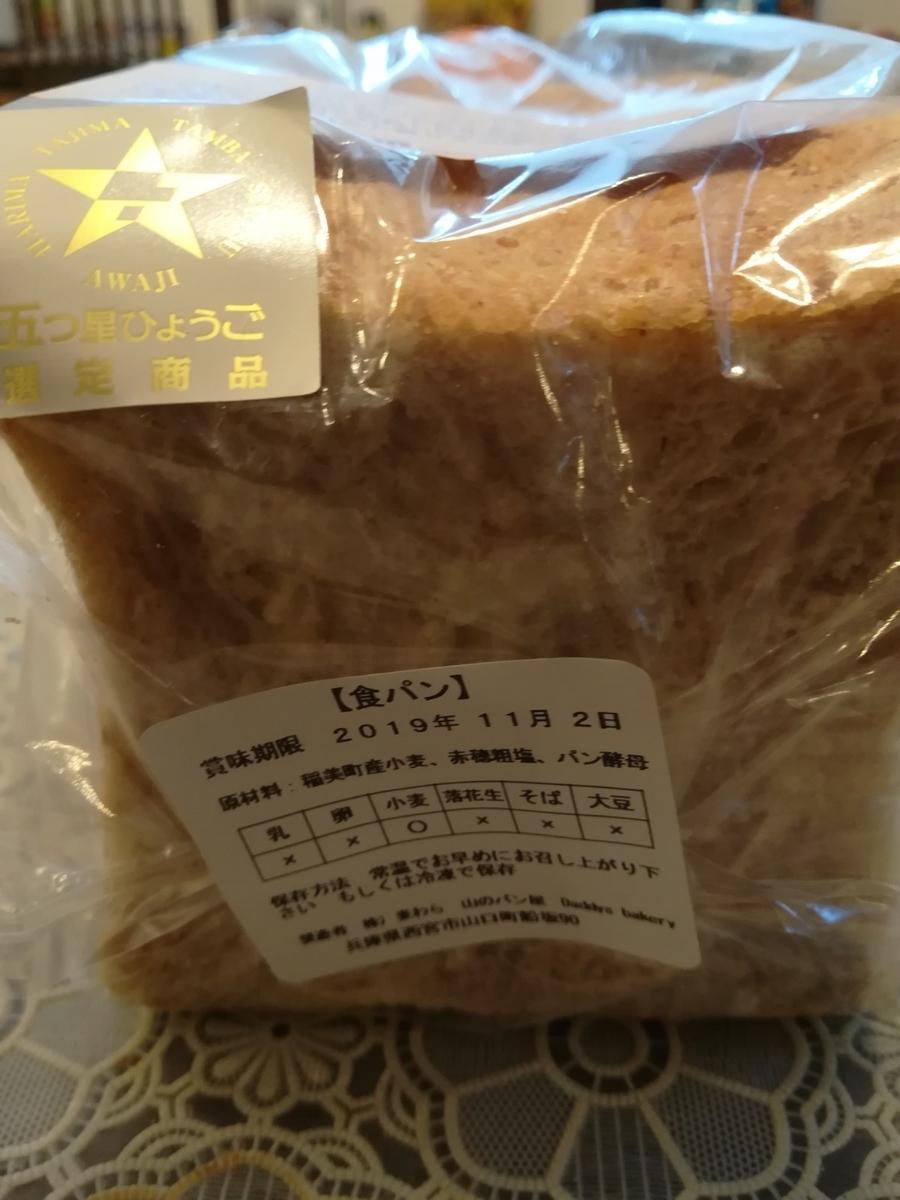 山のパン屋 食パン 一尺二寸