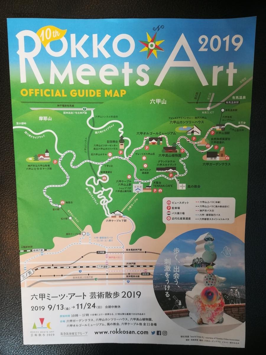 六甲ミーツ・アート芸術散歩 2019