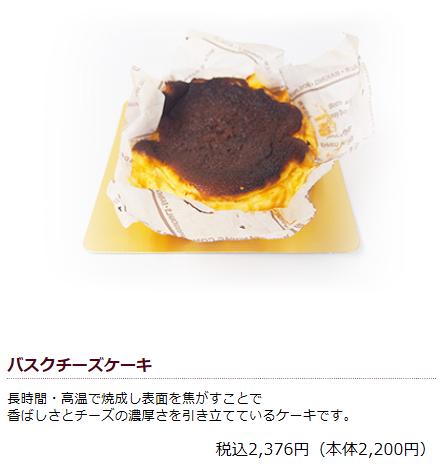 レーブドゥシェフのバスクチーズケーキ