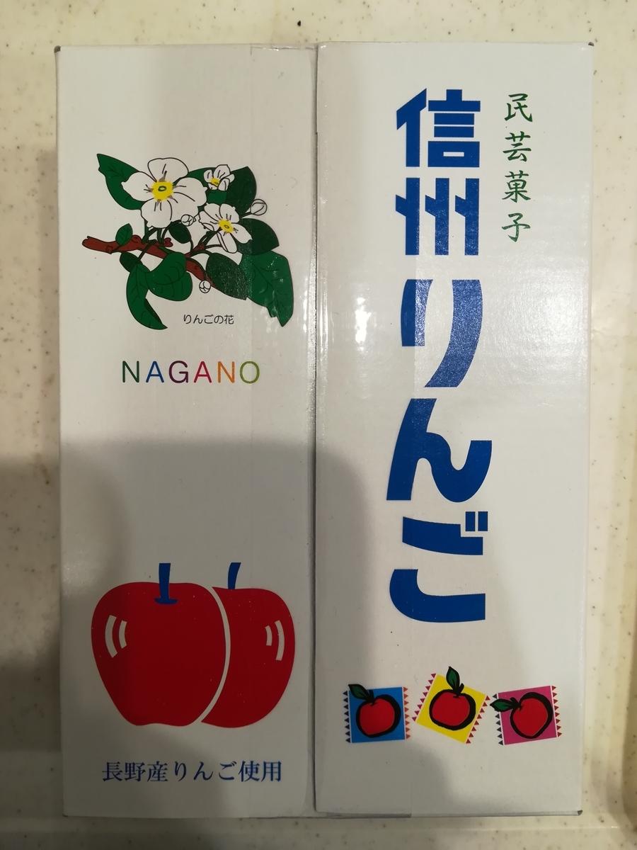 民芸菓子「信州りんご」