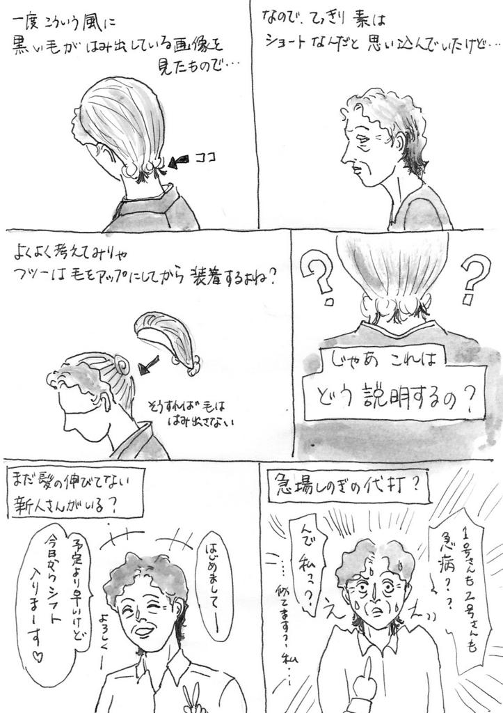 f:id:atekushi:20160901200258j:plain
