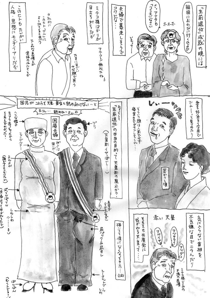 f:id:atekushi:20160911192922j:plain