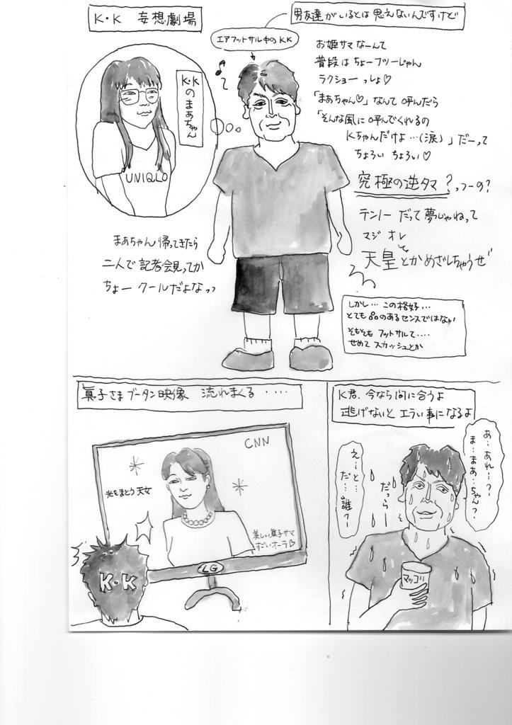 f:id:atekushi:20170608002349j:plain