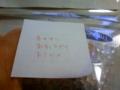 Kuuki cookie #4