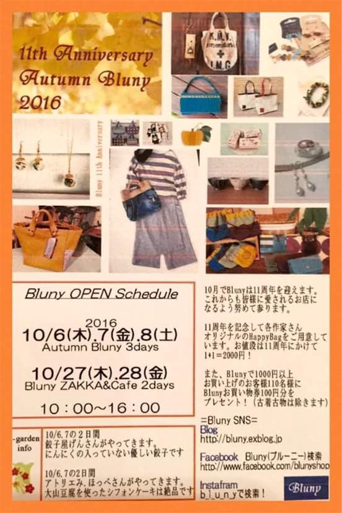 f:id:atelier-mihoppe:20161025105709j:image