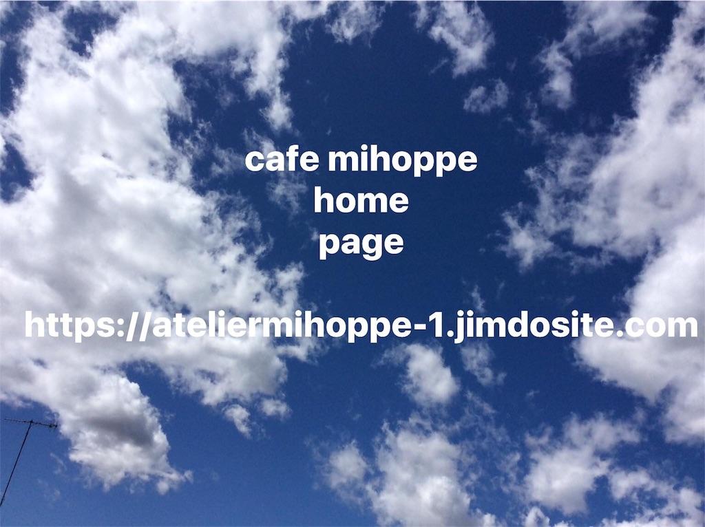 f:id:atelier-mihoppe:20190727151338j:image