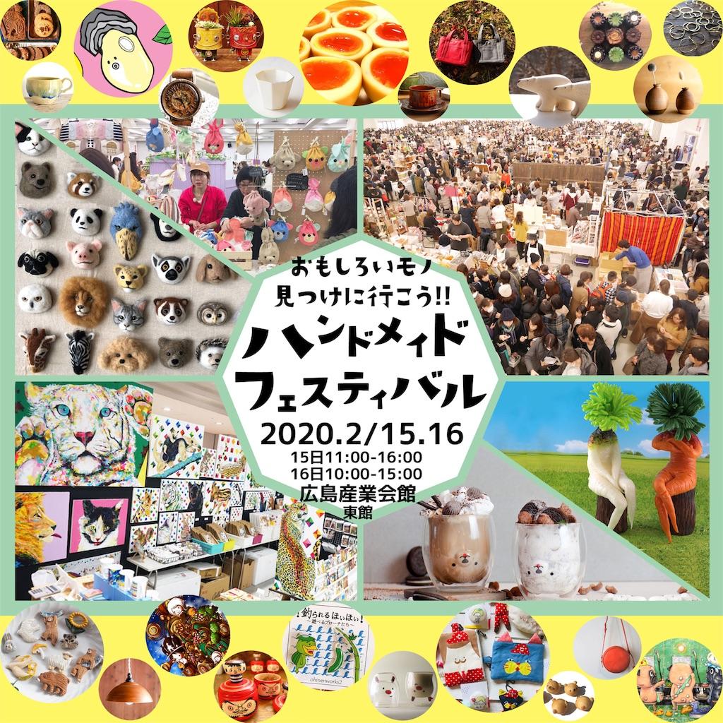 f:id:atelier-mihoppe:20200211235232j:image
