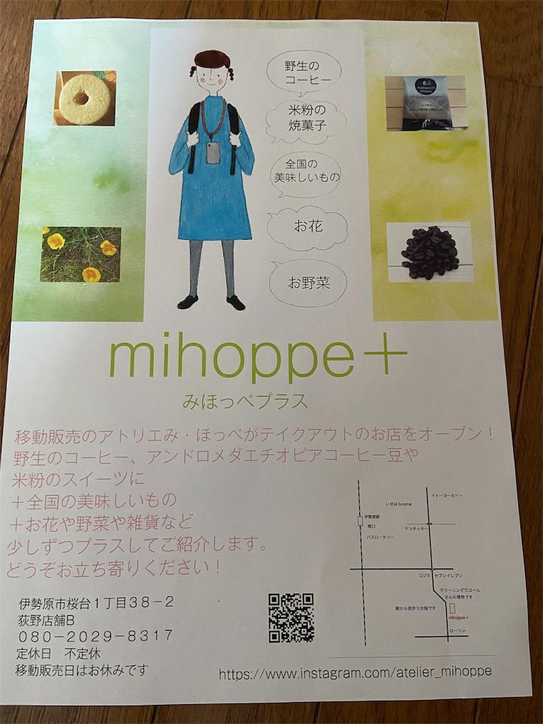 f:id:atelier-mihoppe:20200627222619j:image