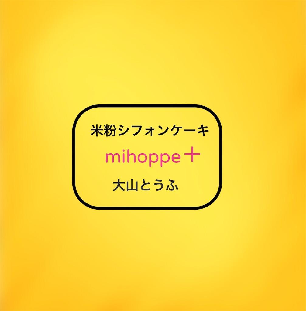 f:id:atelier-mihoppe:20210420202821j:image
