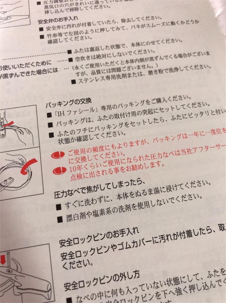 f:id:atemonaku:20180309161721j:image