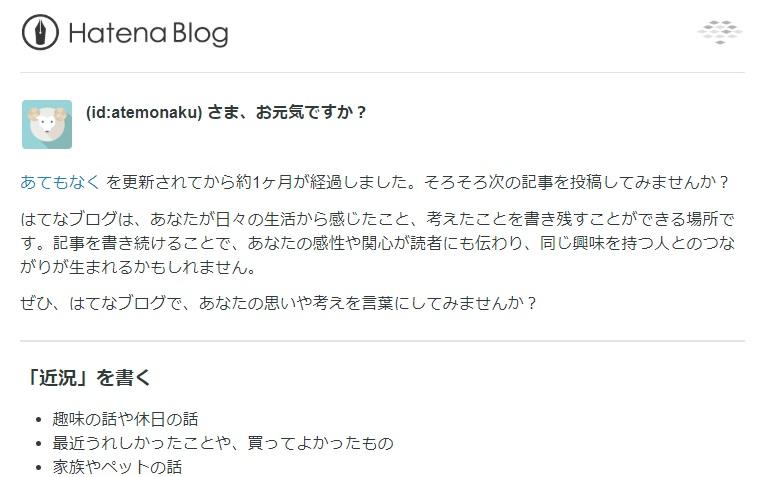 f:id:atemonaku:20180903151103j:plain