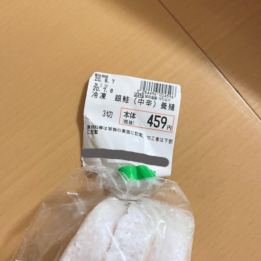 f:id:atemonaku:20200714205032j:plain