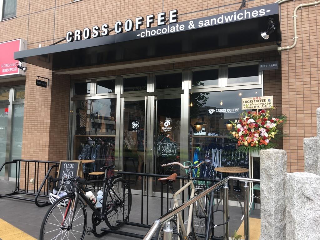 あのチャンピオンシステムがカフェをオープン! CROSS COFFEE に行ってきました。