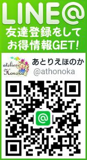 f:id:athonoka:20180904105027j:plain