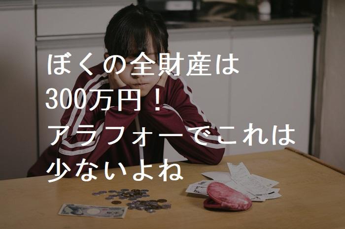 貯金は300万円