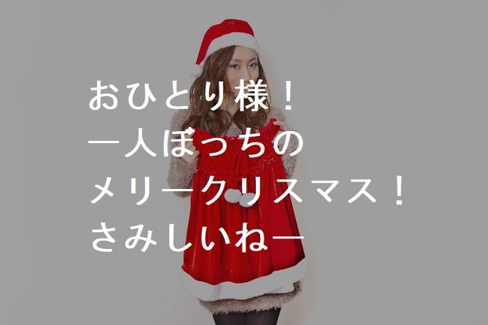 1人ぼっちのメリークリスマス