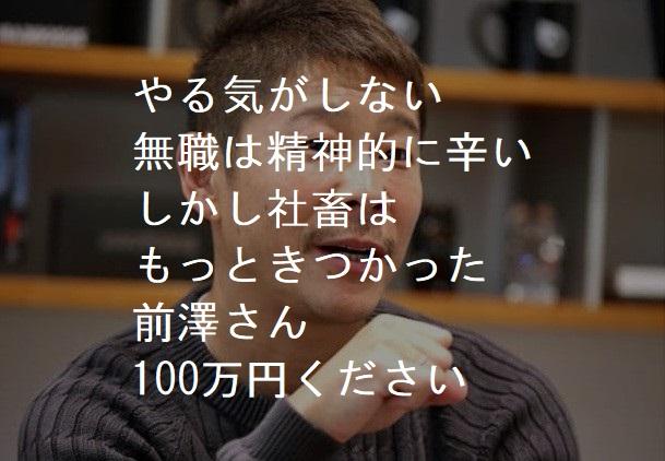 やる気がしない 無職は精神的に辛い しかし社畜は もっときつかった 前澤さん 100万円ください