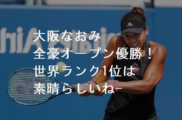 大阪なおみ全豪オープン優勝!世界ランク1位は素晴らしいねー・僕も頑張ろう