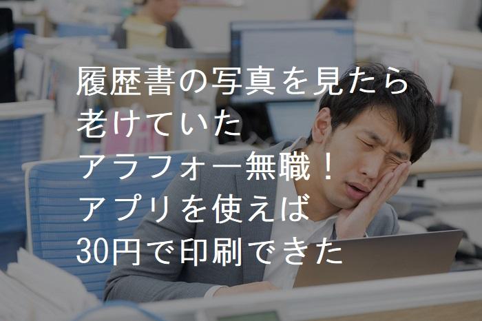 履歴書の写真を見たら 老けていた アラフォー無職! アプリを使えば 30円で印刷できた!
