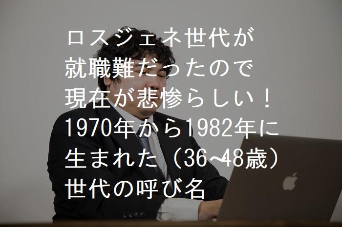 ロスジェネ世代が 就職難だったので 現在が悲惨らしい!1970年から1982年に 生まれた(36〜48歳) 世代の呼び名