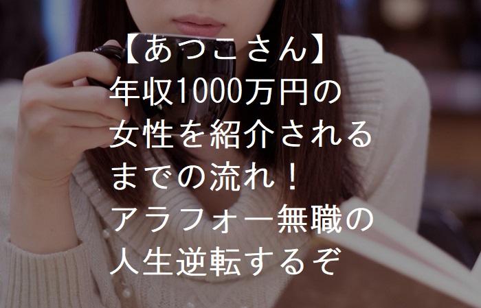 【あつこさん】 年収1000万円の 女性を紹介される までの流れ! アラフォー無職の 人生逆転するぞ