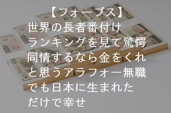 【フォーブス】 世界の長者番付け ランキングを見て驚愕 同情するなら金をくれ と思うアラフォー無職 でも日本に生まれた だけで幸せ