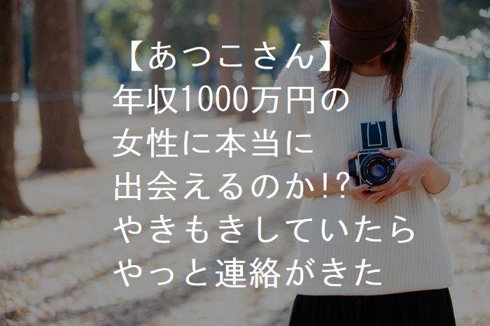 【あつこさん】 年収1000万円の 女性に本当に 出会えるのか!? やきもきしていたら やっと連絡がきた