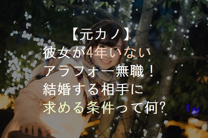 【元カノ】 彼女が4年いない アラフォー無職! 結婚する相手に 求める条件って何?