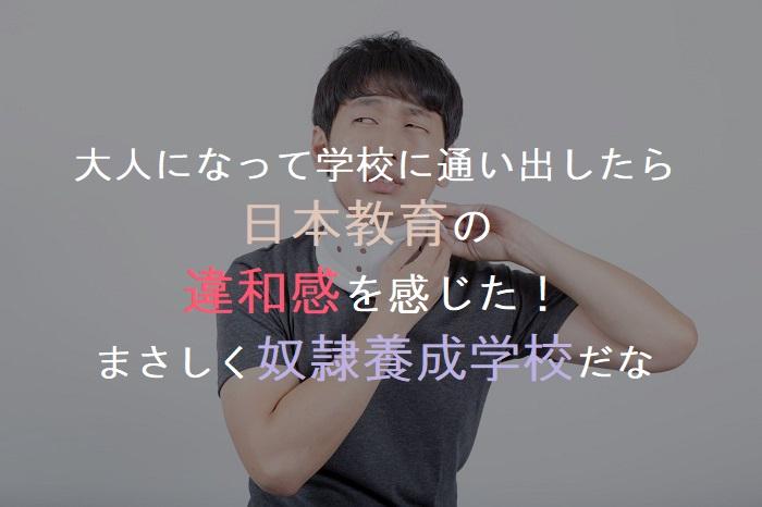 大人になって学校に通い出したら       日本教育の     違和感を感じた!  まさしく奴隷養成学校だな