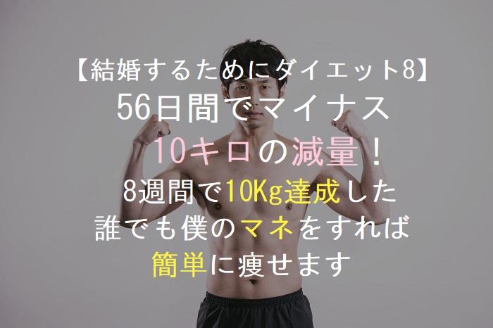 【結婚するためにダイエット8】56日間でマイナス10キロの減量!8週間で10Kg達成した・誰でも僕のマネをすれば簡単に痩せます