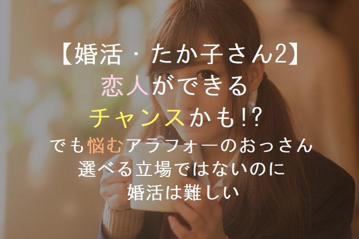 【婚活・たか子さん2】     恋人ができる    チャンスかも!? でも悩むアラフォーのおっさん    選べる立場ではないのに         婚活は難しい