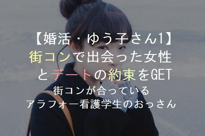 【婚活・ゆう子さん1】   街コンで出会った女性    とデートの約束をGET        街コンが合っている   アラフォー看護学生のおっさん