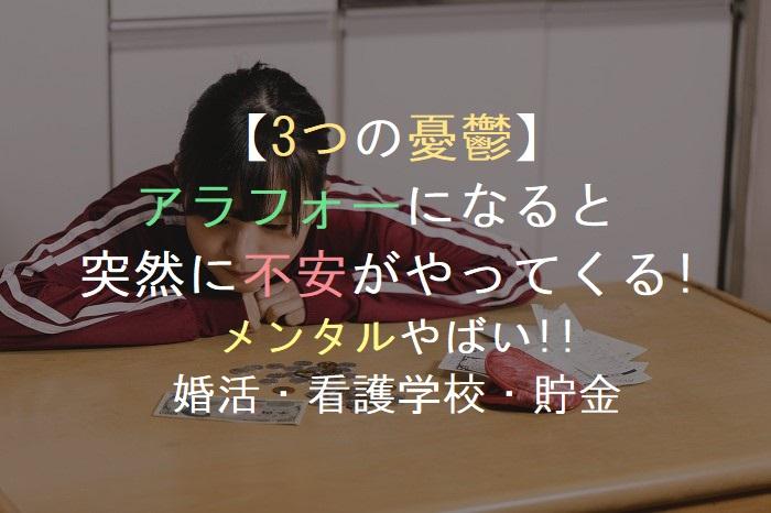 【3つの憂鬱】   アラフォーになると 突然に不安がやってくる!       メンタルやばい!!     婚活・看護学校・貯金