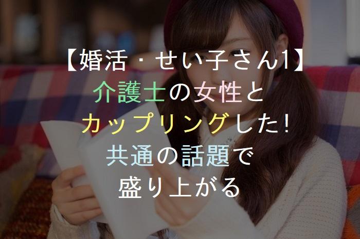 【婚活・せい子さん1】    介護士の女性と   カップリングした!     共通の話題で      盛り上がる