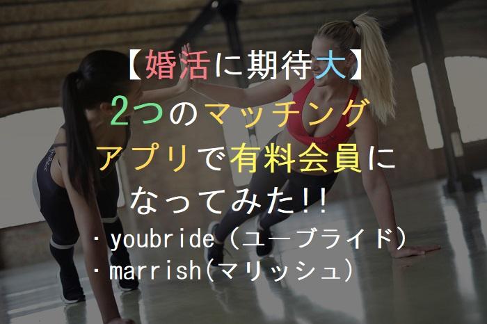 【婚活に期待大】    2つのマッチング   アプリで有料会員に     なってみた!!        ・youbride(ユーブライド)   ・marrish(マリッシュ)