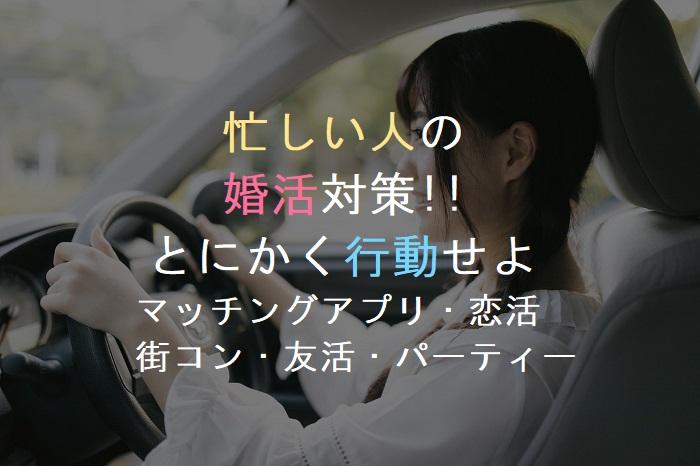 忙しい人の      婚活対策!!   とにかく行動せよ   マッチングアプリ・恋活   街コン・友活・パーティー
