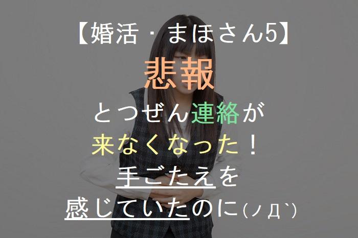 【婚活・まほさん5】        悲報    とつぜん連絡が    来なくなった!      手ごたえを  感じていたのに(ノД`)