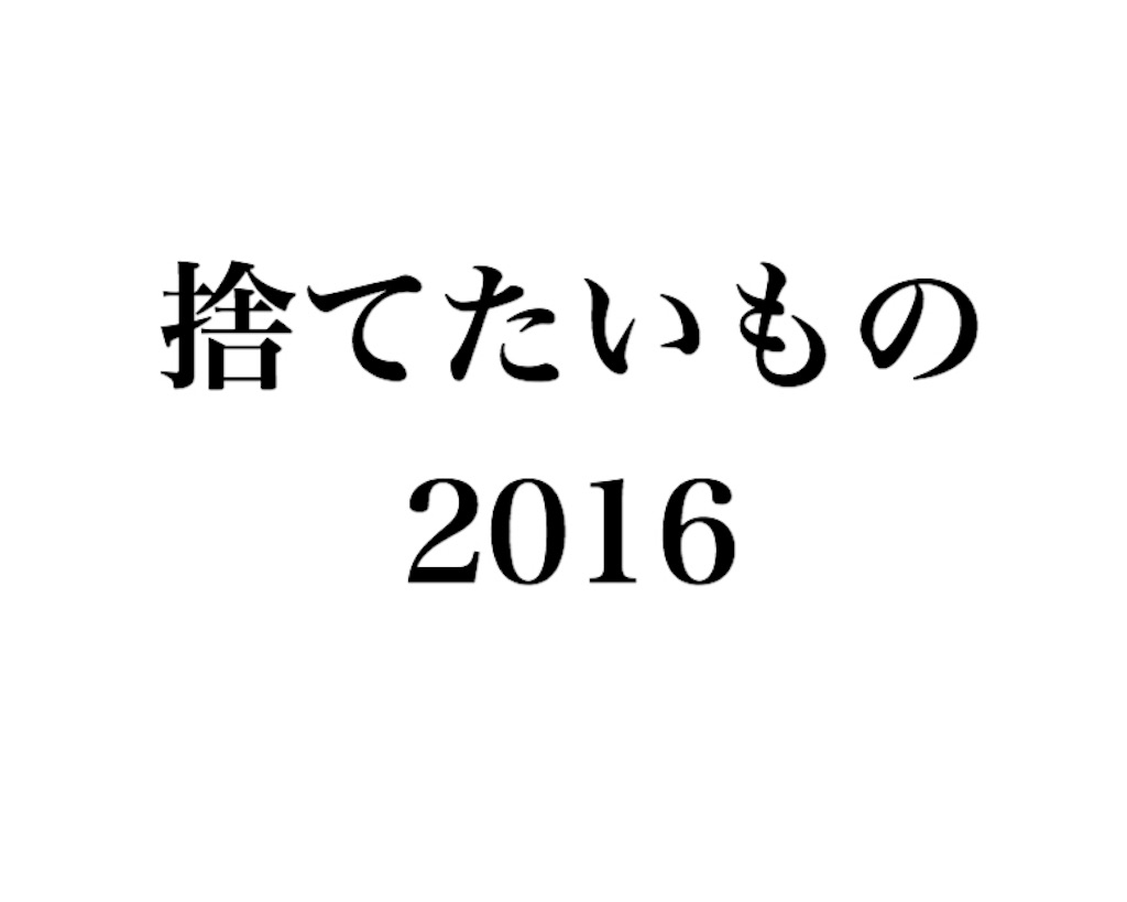 f:id:atohire:20160901190620j:image