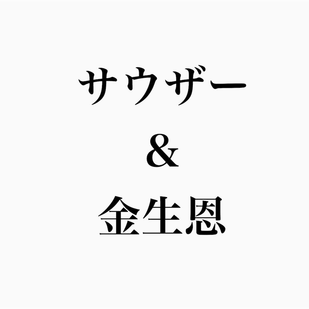 金生恩&サウザー