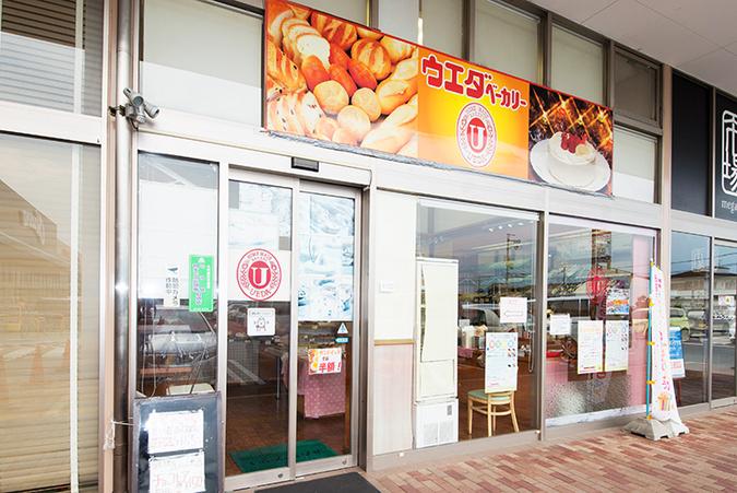 ウエダベーカリー高田店