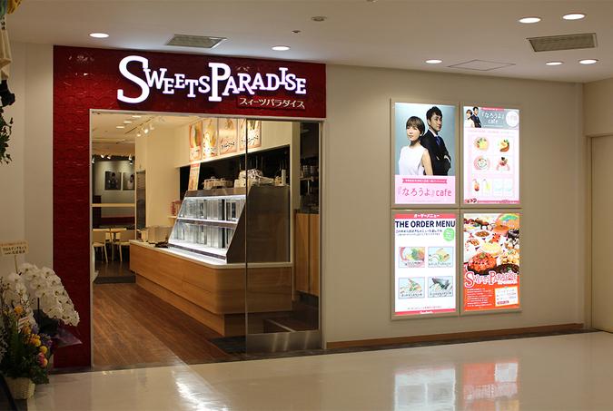 SWEETS PARADISE (スイーツパラダイス) 新宿ミロード店