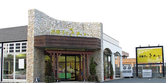 お菓子のさかい 須賀川西川店2