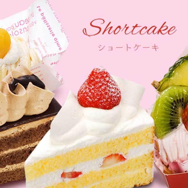 ショートケーキ各種8