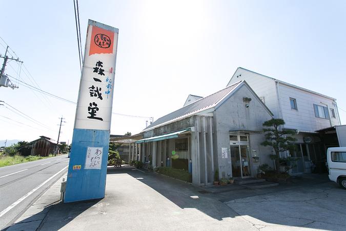 森一誠堂(モリイッセイドウ)2