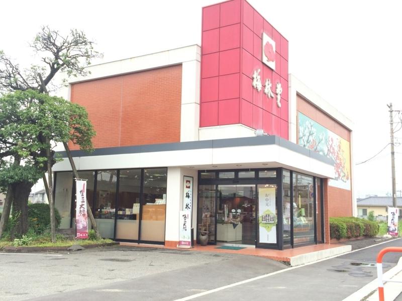 梅林堂 箱田本店